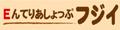 fujii-shopbanner