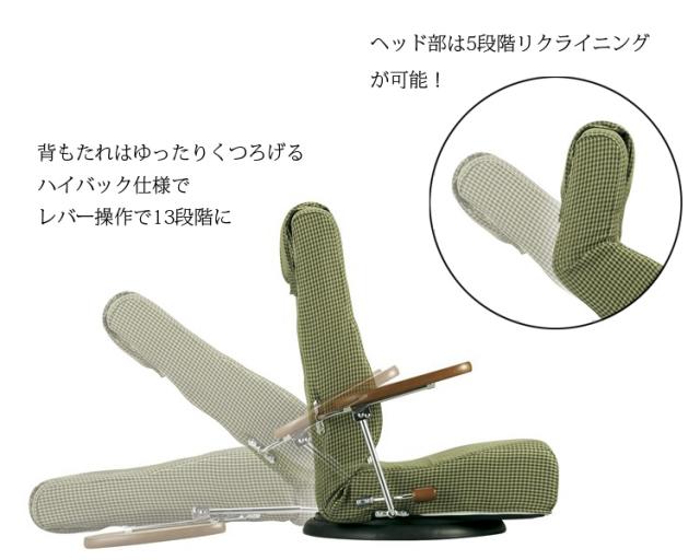 YS-1300HRリクライニング